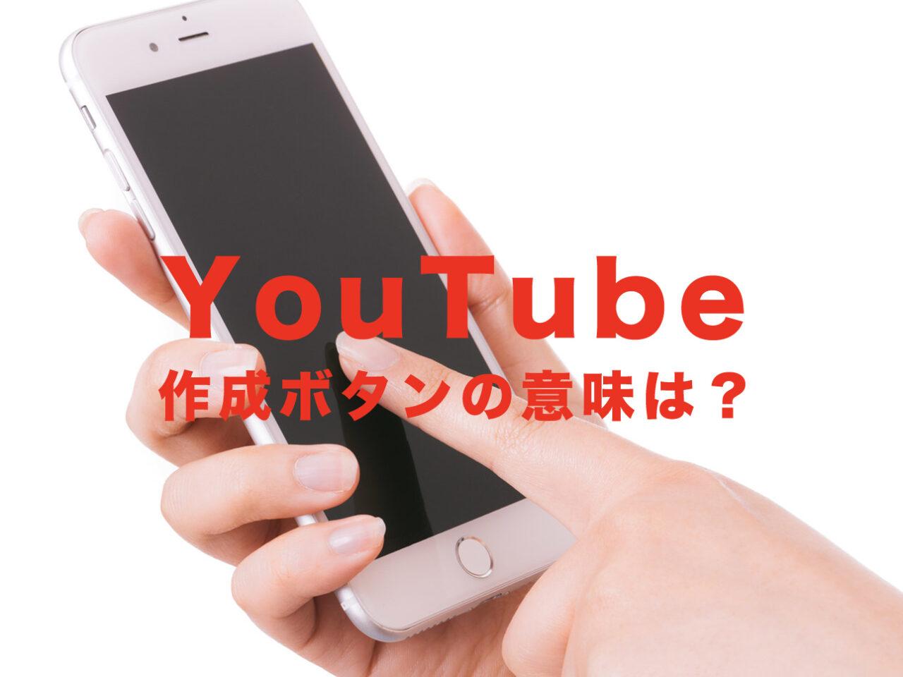 YouTube(ユーチューブ)の作成ボタンは何?邪魔で消すことはできる?ない場合は?のサムネイル画像