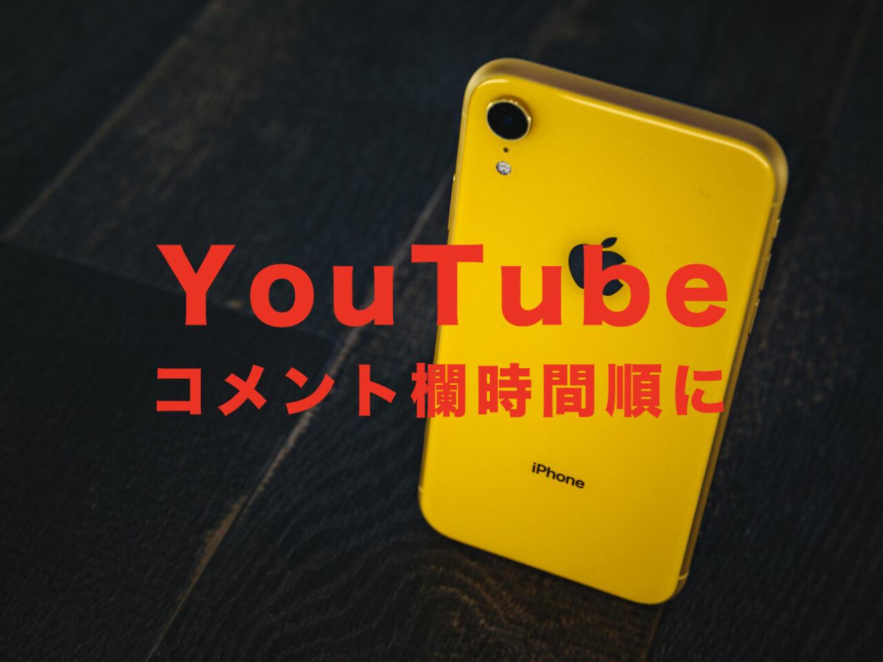 YouTube(ユーチューブ)のコメント欄を時間順に並び替えるやり方を解説!のサムネイル画像