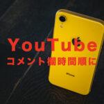 YouTube(ユーチューブ)のコメント欄を時間順に並び替えるやり方を解説!