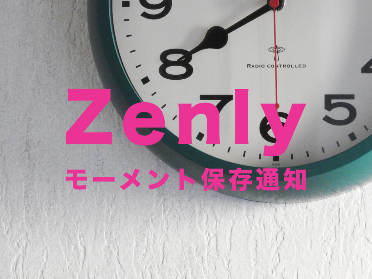 ゼンリー(Zenly)でWhat's Upのモーメントを保存すると通知される?相手にバレる?わかる?【メモリー機能】のサムネイル画像