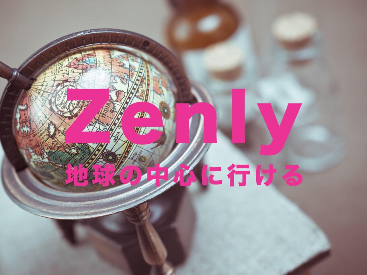 ゼンリー(Zenly)で地球の中心を表示させるやり方は?できない場合の対処法は?のサムネイル画像