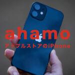 ahamo(アハモ)でアップルストアで購入できるiPhone12のSIMフリー端末は使える?