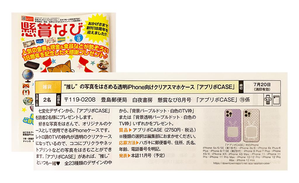 白夜書房の懸賞なび2021年8月号の景品の一つとして、弊社製品であるアプリポCASEが採用され誌面に掲載されました。