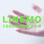 ラインモ(LINEMO)で10000円相当分のPayPayキャンペーンはいつもらえる?