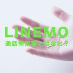 ラインモ(LINEMO)の通話準定額とは?電話代が定額になるかどうか解説!