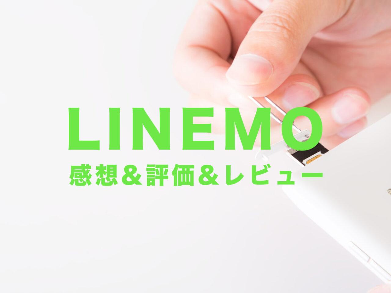 ラインモ(LINEMO)にしてみた感想&評価レビューは?速度はどう?のサムネイル画像