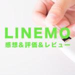 ラインモ(LINEMO)にしてみた感想&評価レビューは?速度はどう?