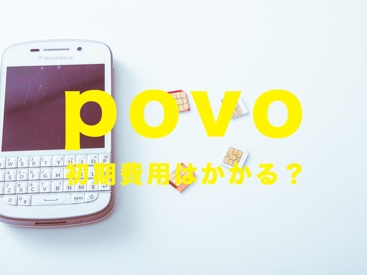 povo(ポヴォ)で初期費用はいくら?初期手数料はかかる?のサムネイル画像
