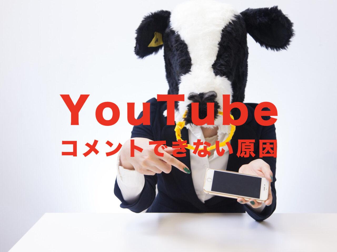 YouTube(ユーチューブ)でコメントできない原因は?対処法はある?のサムネイル画像