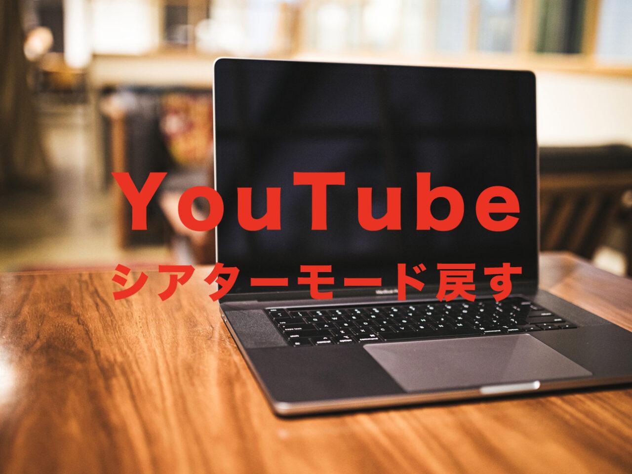 YouTube(ユーチューブ)でシアターモードから戻すには?勝手になる場合の対処法は?のサムネイル画像