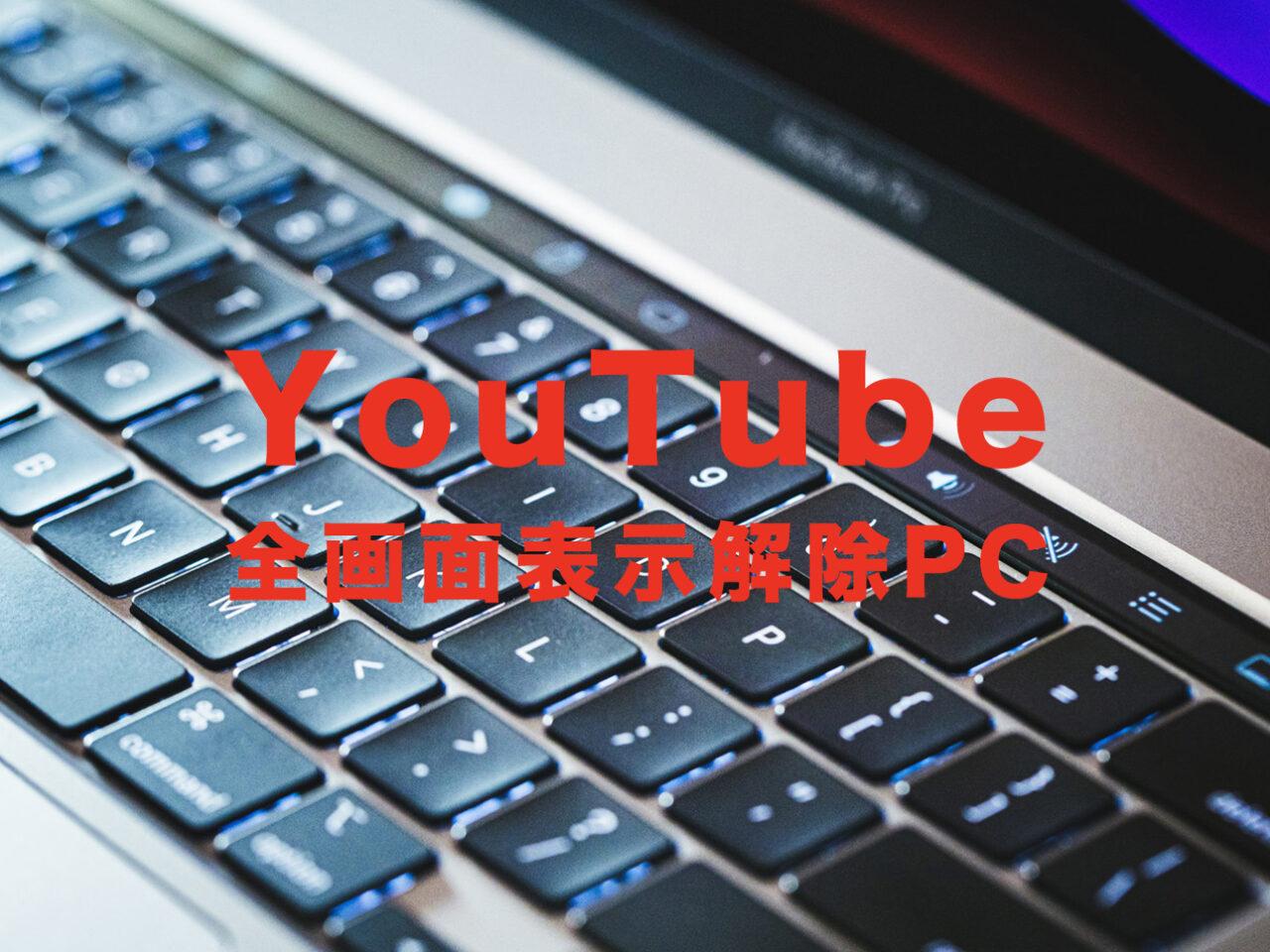 YouTube(ユーチューブ)で全画面表示を解除する方法は?PCブラウザ版でのやり方は?のサムネイル画像
