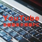 YouTube(ユーチューブ)で全画面表示を解除する方法は?PCブラウザ版でのやり方は?