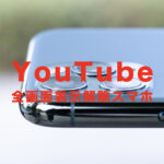 YouTube(ユーチューブ)で全画面表示を解除する方法は?スマホ(iPhone・Android)でのやり方は?
