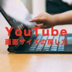 YouTube(ユーチューブ)で画面サイズの戻し方&戻す方法は?iPhoneやPCでのやり方を解説!