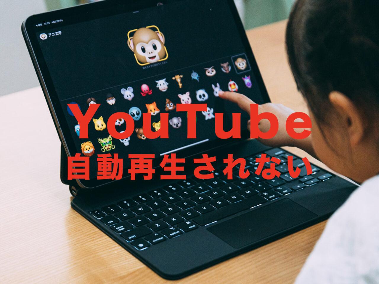 YouTube(ユーチューブ)が自動再生されない!iPhone&PCでボタンがない!自動再生するには?のサムネイル画像