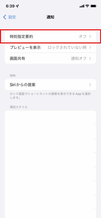 iOS15のiPhoneで時刻指定要約をタップする操作のスクリーンショット