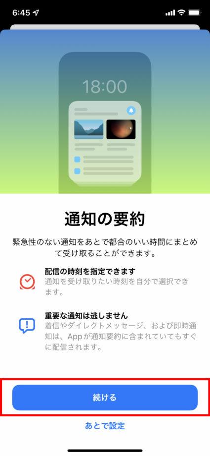 通知の要約の案内画面の表示のスクリーンショット