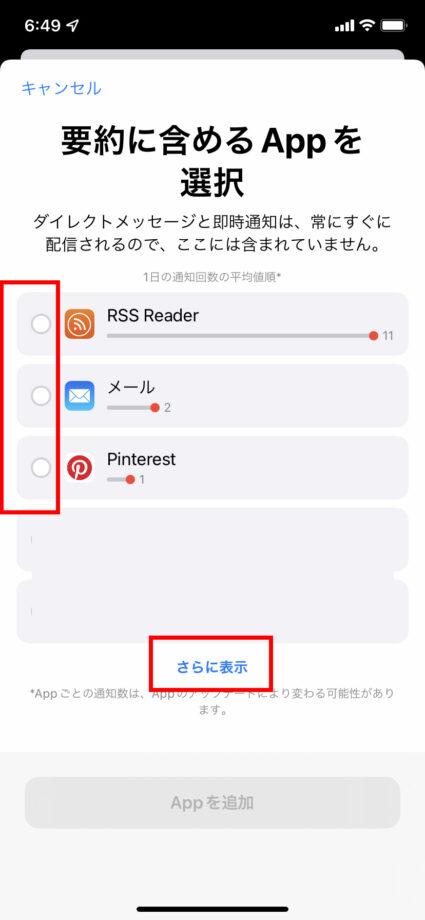 iOS15のiPhoneで要約したいアプリの選択画面のスクリーンショット
