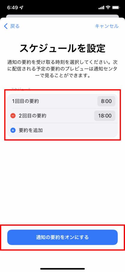 通知の要約を受け取る時刻を設定し「通知の要約をオンにする」をタップすると、指定したアプリの通知が指定した時間に要約されて届くようになります。の操作のスクリーンショット