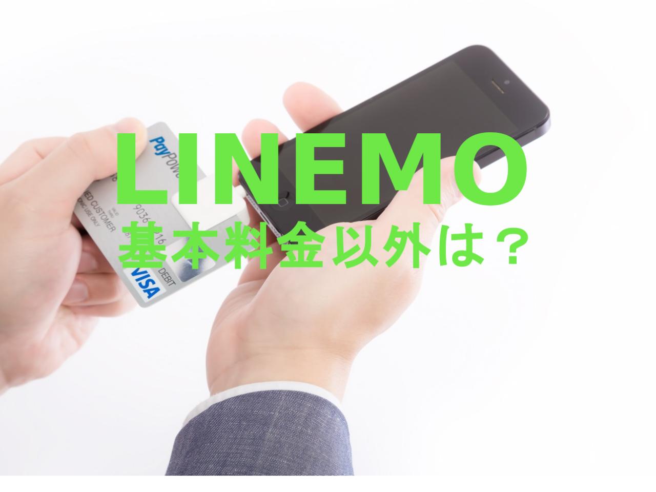 LINEMO(ラインモ)で月額基本料金以外にかかる費用の一覧を解説!のサムネイル画像