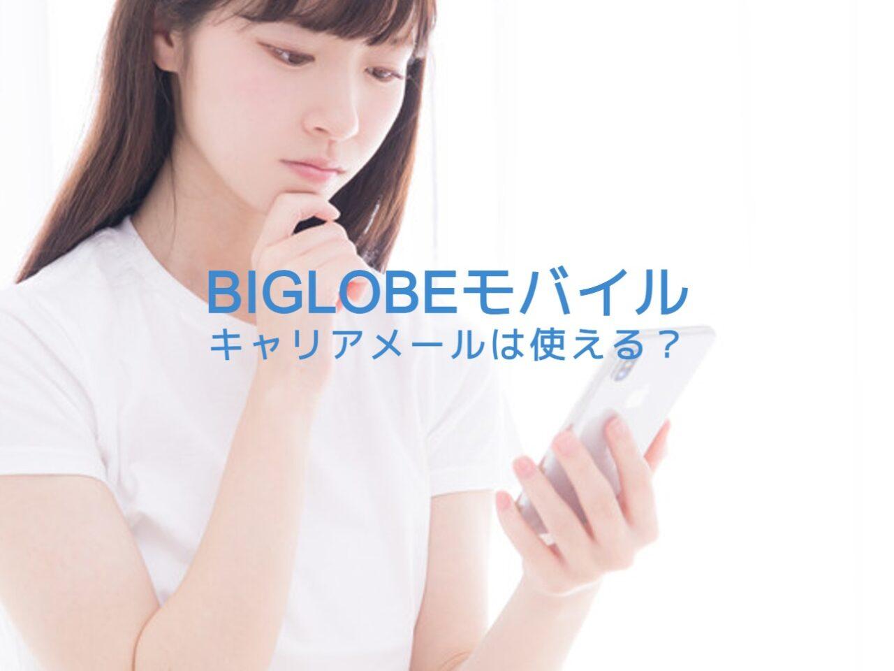 BIGLOBEモバイルでメールアドレス(キャリアメール)は使える?対応している?のサムネイル画像