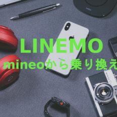 LINEMO-mineo-norikae