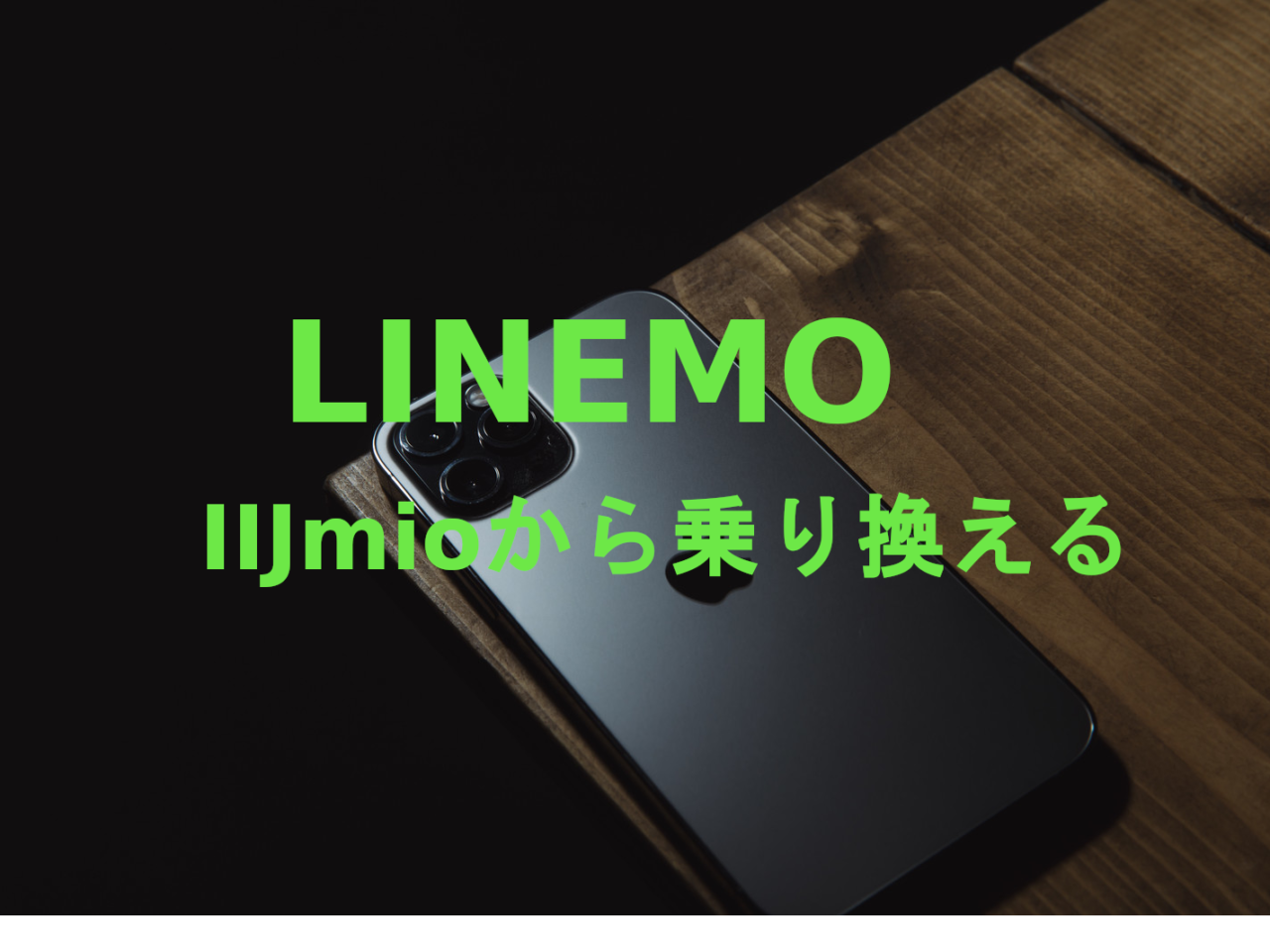 IIJmioからLINEMO(ラインモ)への乗り換えはおすすめ?やり方は?のサムネイル画像