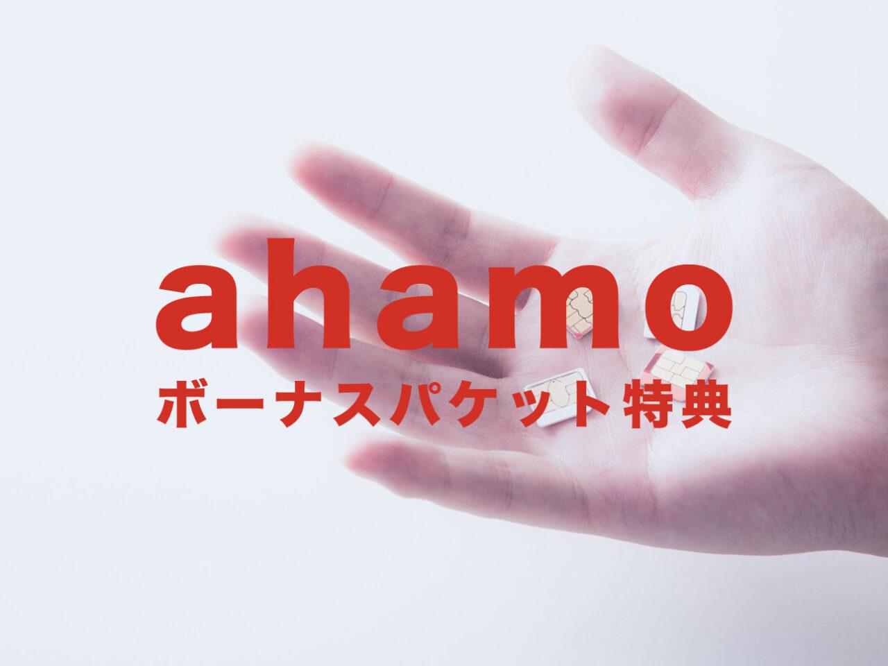 ahamo(アハモ)でdカードボーナスパケット特典とは?のサムネイル画像