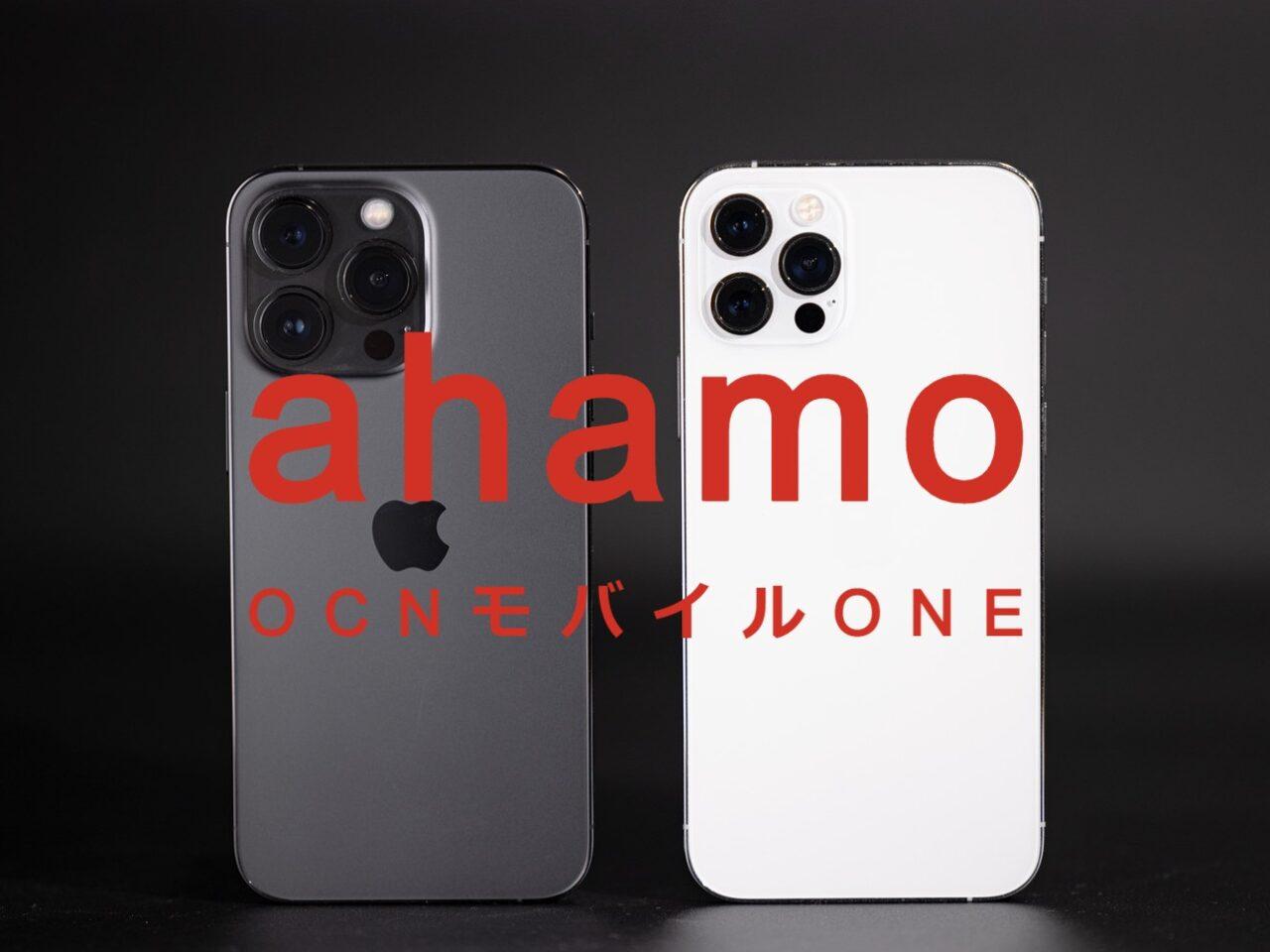 OCNモバイルONEからahamo(アハモ)への乗り換えはおすすめ?やり方は?のサムネイル画像