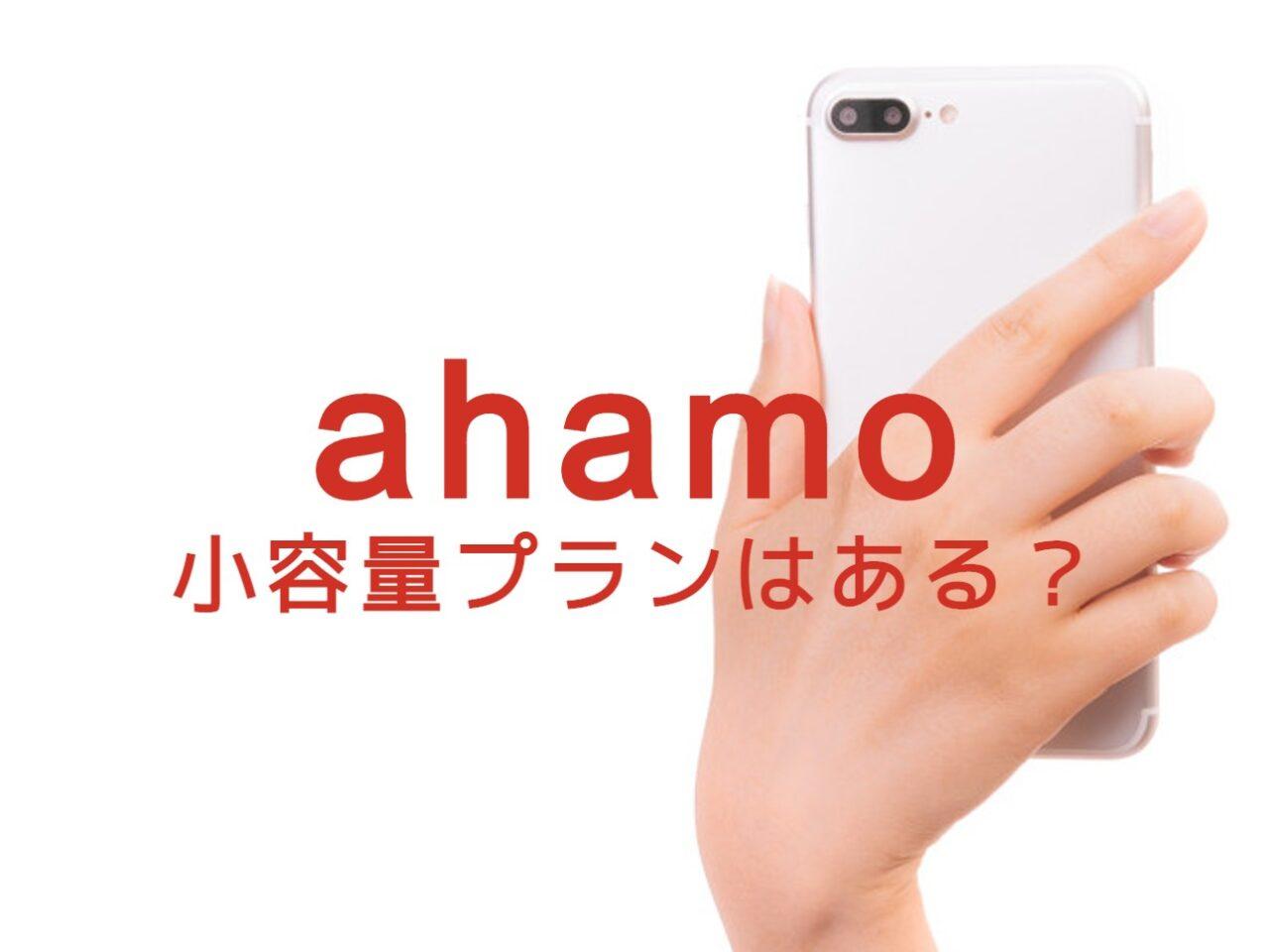 povo 2.0に対抗したドコモのahamo(アハモ)の小容量プランはある?のサムネイル画像