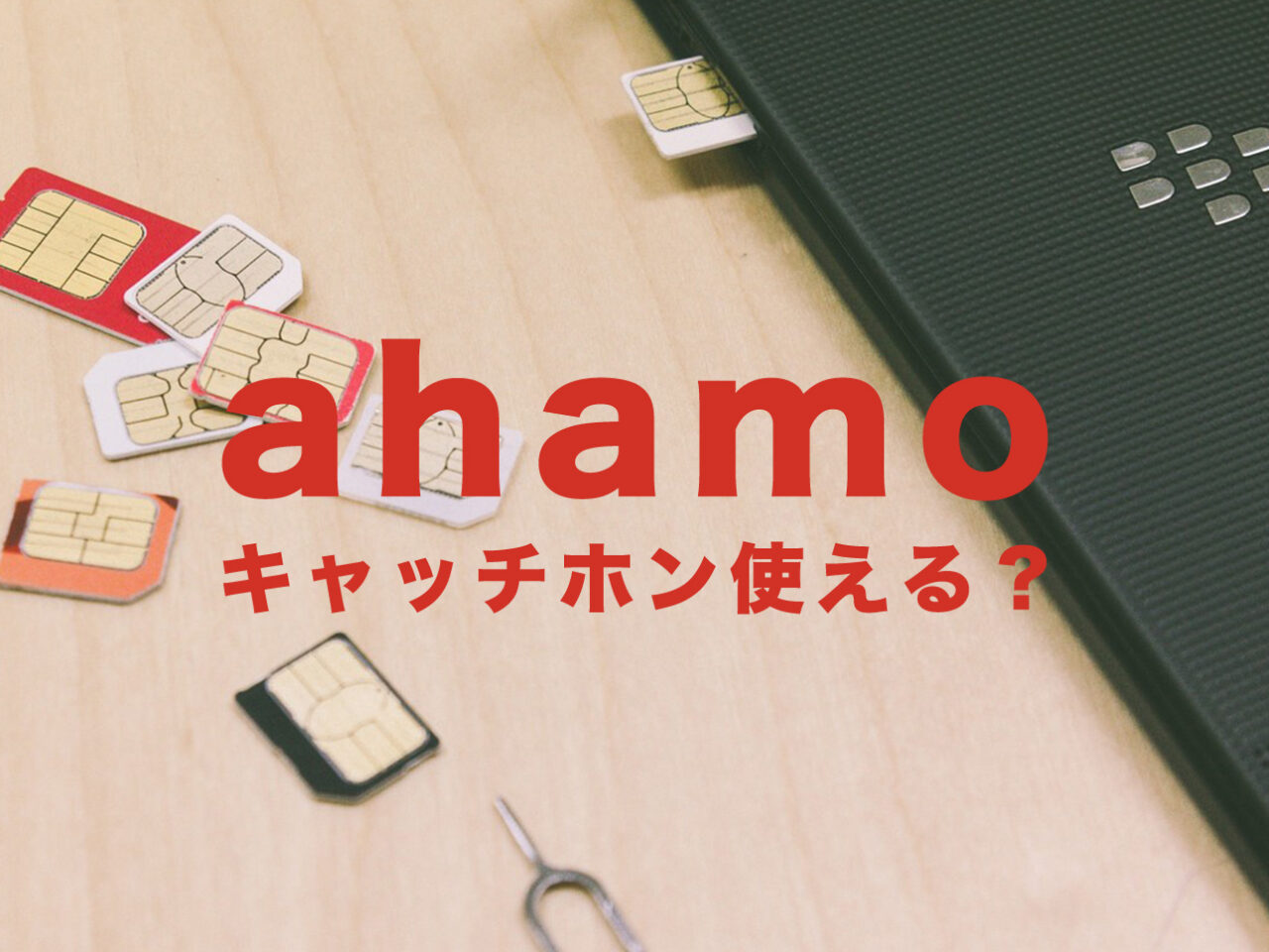 ahamo(アハモ)でキャッチホンは使える?使えない?のサムネイル画像