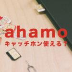 ahamo(アハモ)でキャッチホンは使える?使えない?