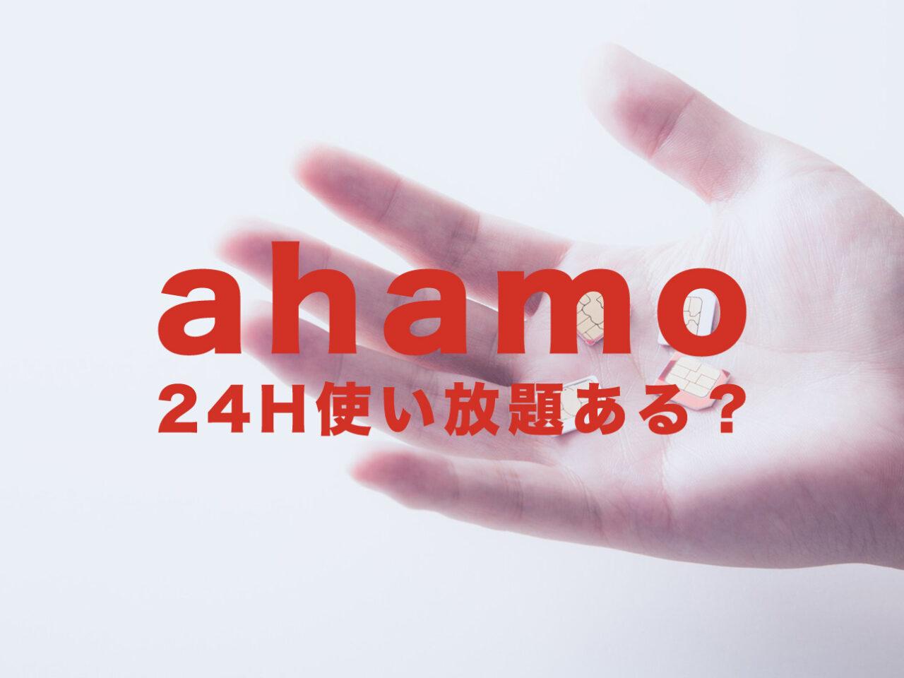 ahamo(アハモ)で24時間データ使い放題オプションはある?のサムネイル画像