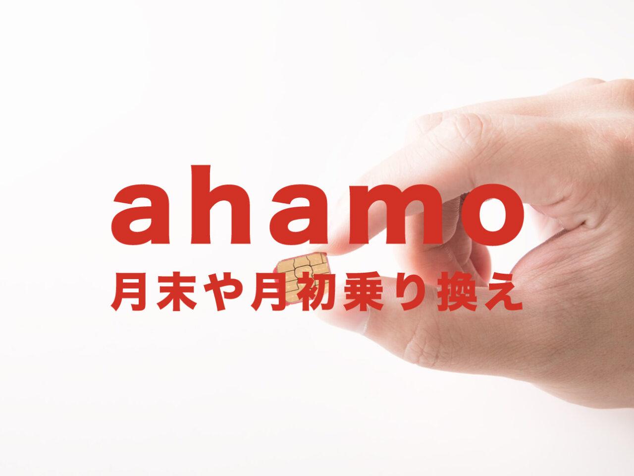 ahamo(アハモ)は月末や月初、月途中のいつ乗り換えるのがお得?のサムネイル画像