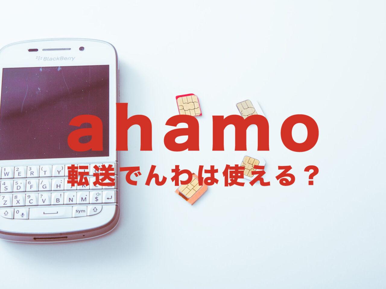 ahamo(アハモ)で転送でんわ(電話)は使える?使えない?のサムネイル画像