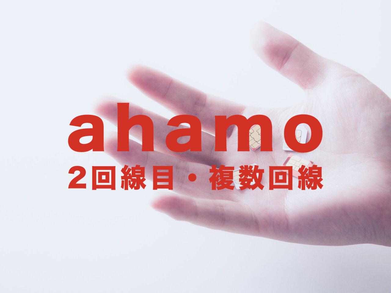 ahamo(アハモ)で複数回線や2回線目は持てる?同一名義で申し込みや契約は?のサムネイル画像