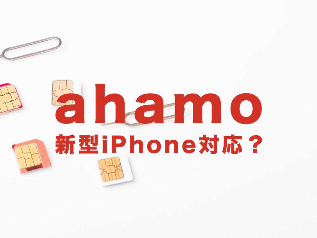 ahamo(アハモ)でiPhone13は使える?2021年新型アイフォンは対応?のサムネイル画像