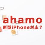 ahamo(アハモ)でiPhone13は使える?2021年新型アイフォンは対応?