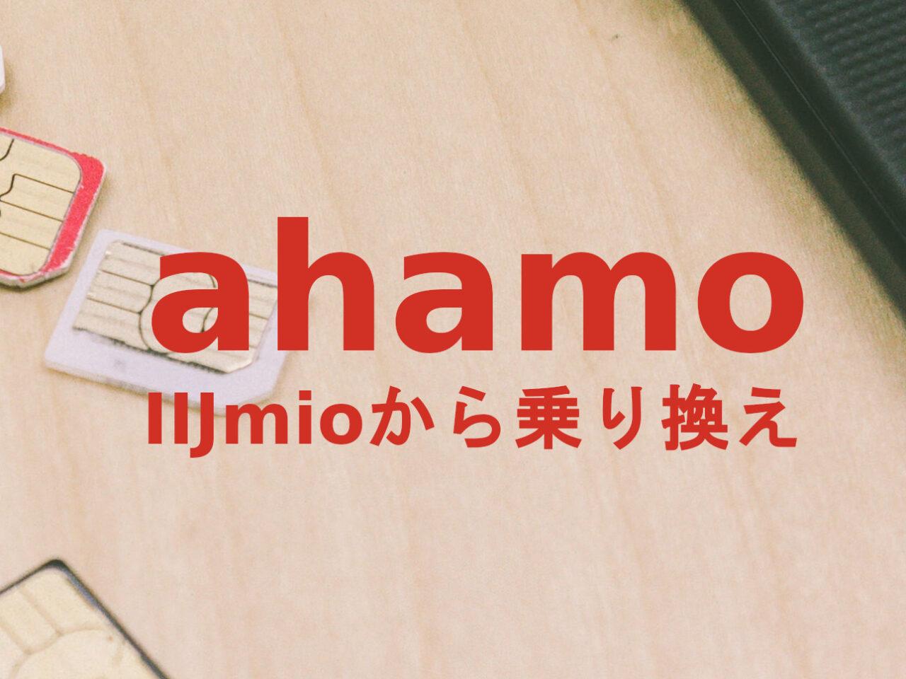 IIJmioからahamo(アハモ)への乗り換えはおすすめ?やり方は?のサムネイル画像
