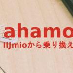 IIJmioからahamo(アハモ)への乗り換えはおすすめ?やり方は?