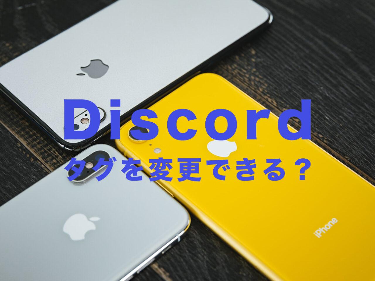 Discord(ディスコード)でタグを変更することはできる?Nitroなしの場合は?のサムネイル画像