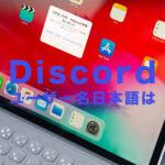 Discord(ディスコード)でユーザー名に日本語やひらがな、カタカナは使える?