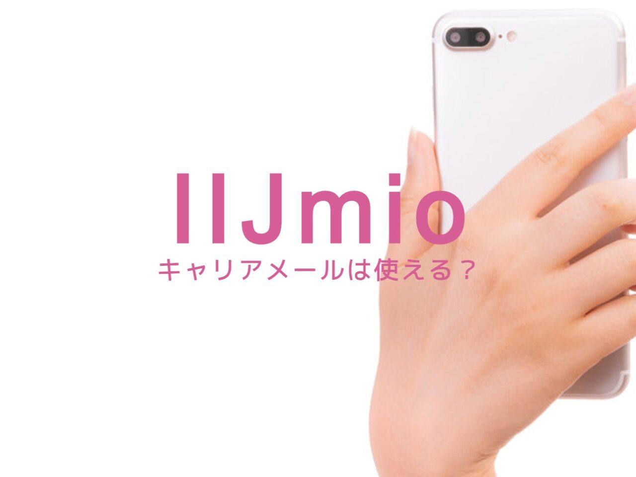 IIJmioでメールアドレス(キャリアメール)は使える?対応している?のサムネイル画像