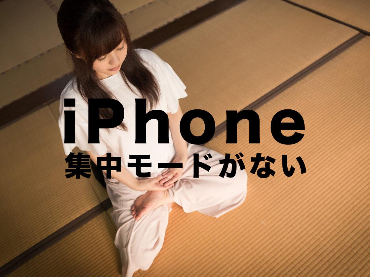 iOS15のiPhoneで集中モードがない&できない場合の原因と対処法は?のサムネイル画像