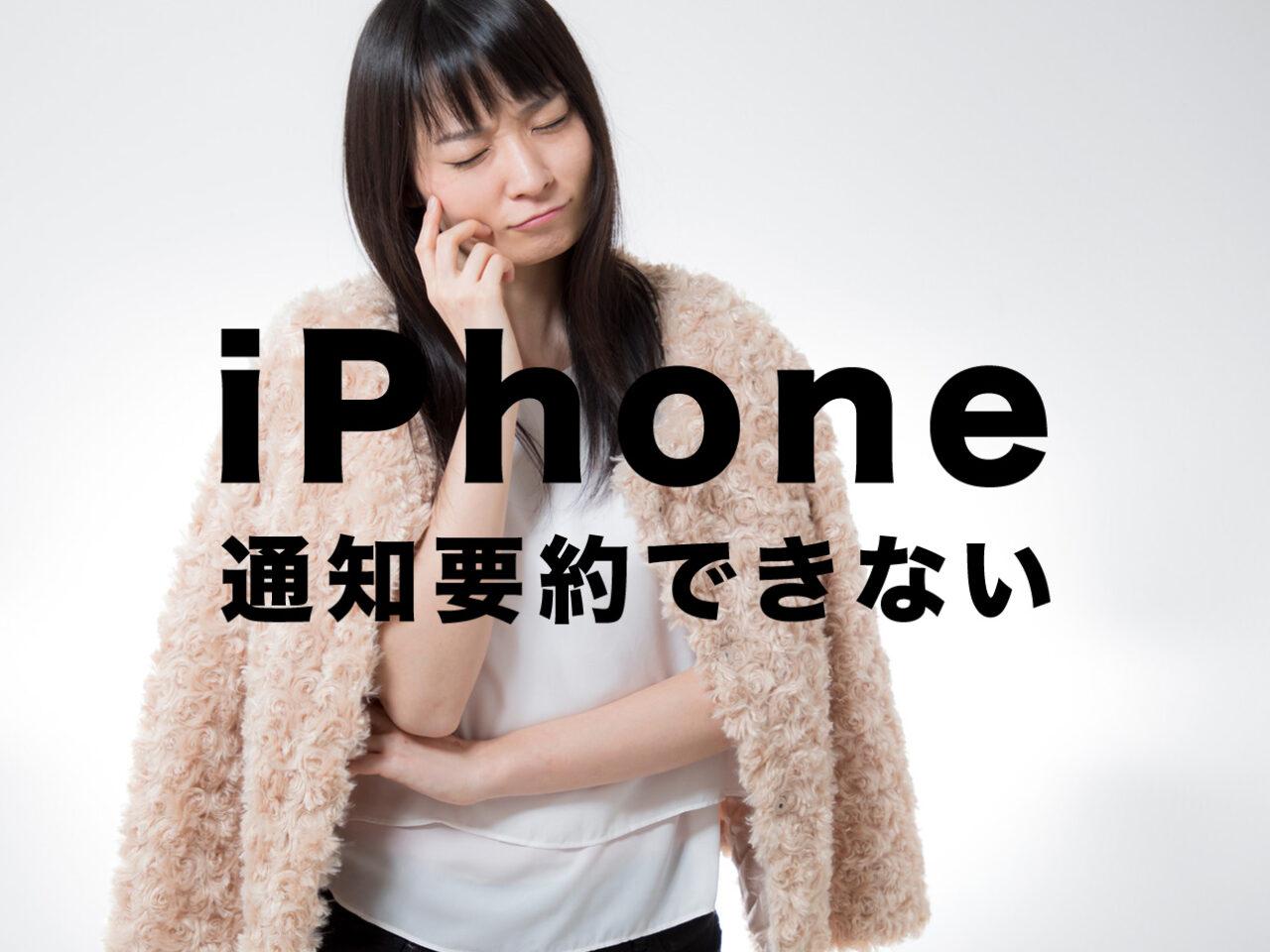 iOS15のiPhoneで通知要約ができない原因は?設定アプリに項目がない場合は?のサムネイル画像