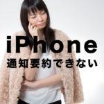 iOS15のiPhoneで通知要約ができない原因は?設定アプリに項目がない場合は?