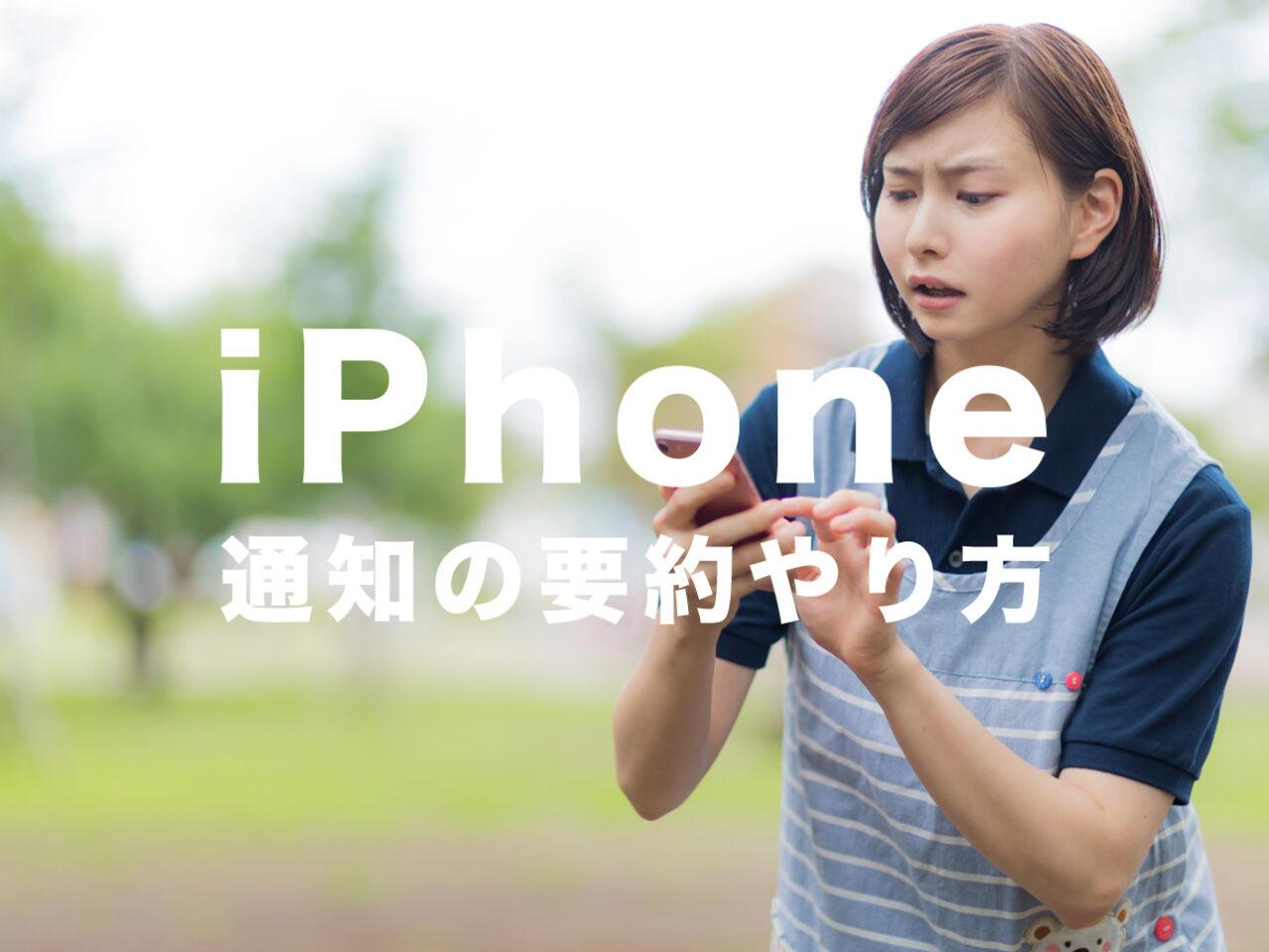 iOS15のiPhoneで通知要約で通知をまとめるやり方は?時刻指定要約機能!のサムネイル画像