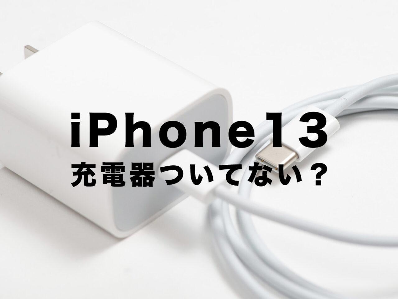 iPhone13系は充電器ついてない&別売りになった?今までのものは使える?のサムネイル画像