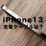 iPhone13で充電ケーブルはついてない?ついてる?今までの従来のものは使える?