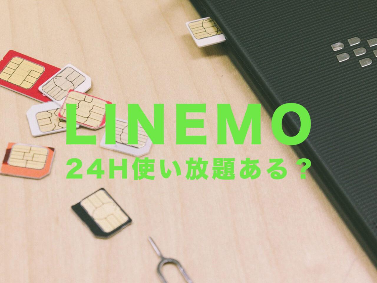 ラインモ(LINEMO)で24時間データ使い放題オプションはある?のサムネイル画像